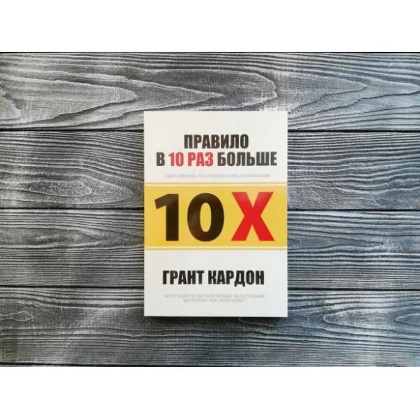 Правило 10х